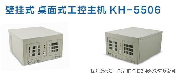 工控机 KH-5506
